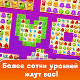 Скриншот игры Сахарные Герои - три в ряд!