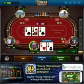 Скриншот из игры Покер: Чемпионат Онлайн
